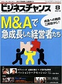 ビジネスチャンス「M&Aで急成長した経営者たち」表紙写真