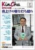 近代中小企業2014             年7月号「中小企業のM&A実例」連載第4回表紙写真