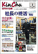 近代中小企業2月号             「社長の終活」の「M&A成功の条件」表紙写真