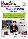近代中小企             業2015年3月号「中小企業・救済型M&Aの実例」第4回表紙写真