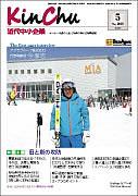 近             代中小企業2015年5月号M&Aマナー第2回表紙