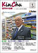 近             代中小企業6月号「M&Aアドバイザーが知る現場におけるM&Aマ             ナー」第3回表紙