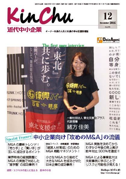 「近代中小企業」12月号(2016年12月1日発行)  「中小企業向け「攻めのM&A」の流儀」連載第1回