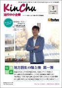近代中小企業3月号「事業部売却!M&Aによる企業再生の道」連載第1回
