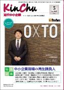 近代中小企業5月号「事業部売却!M&Aによる企業再生の道」連載第3回