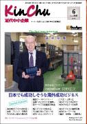 近代中小企業6月号「事業部売却!M&Aによる企業再生の道」連載第4回