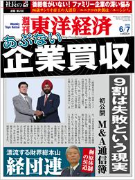 東洋経済「企業買収」の「実例が物語る中小企業M&Aの教訓」表紙写真