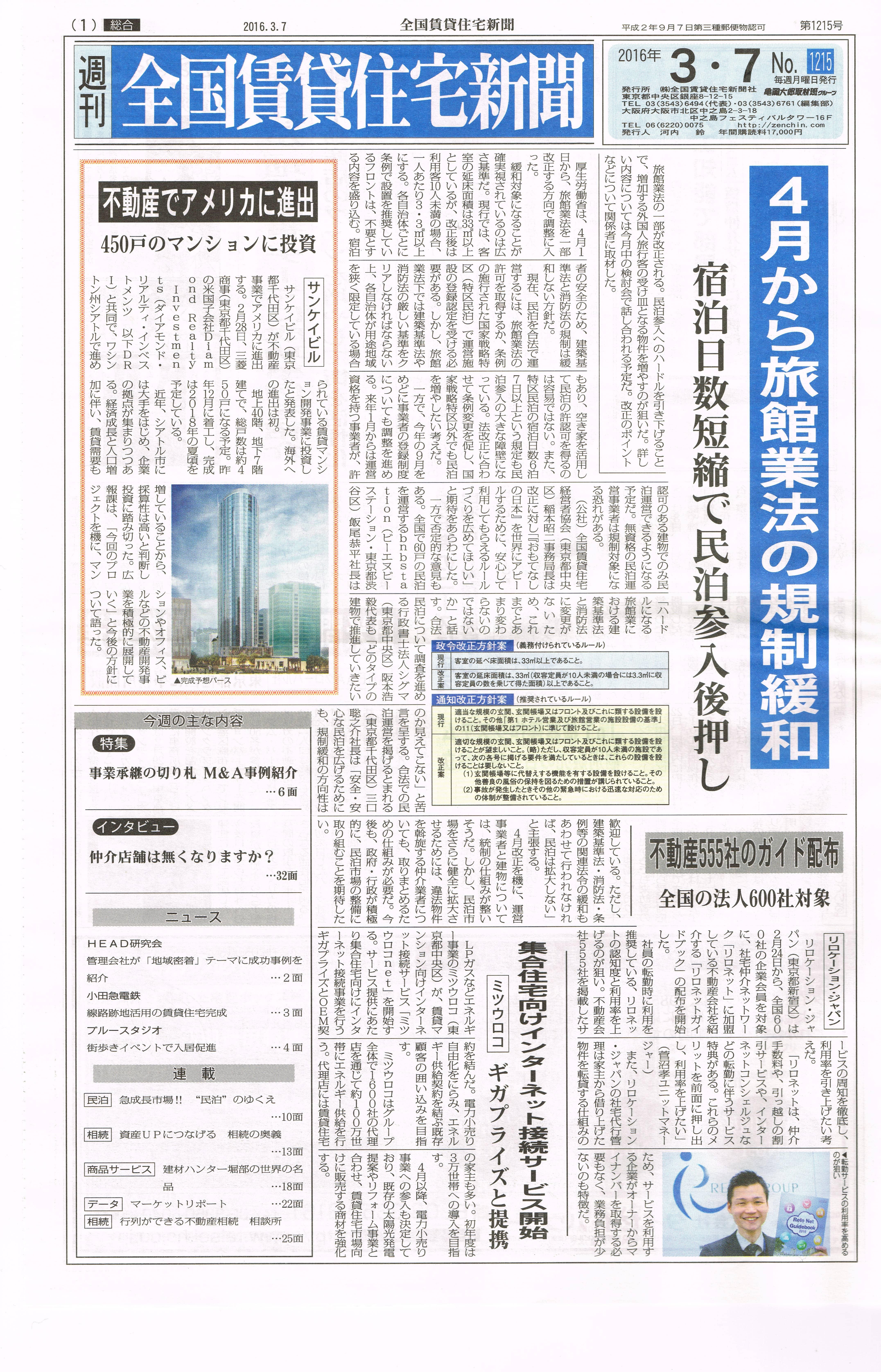 週刊全国賃貸住宅新聞「事業承継の切り札 M&A事例紹介」写真