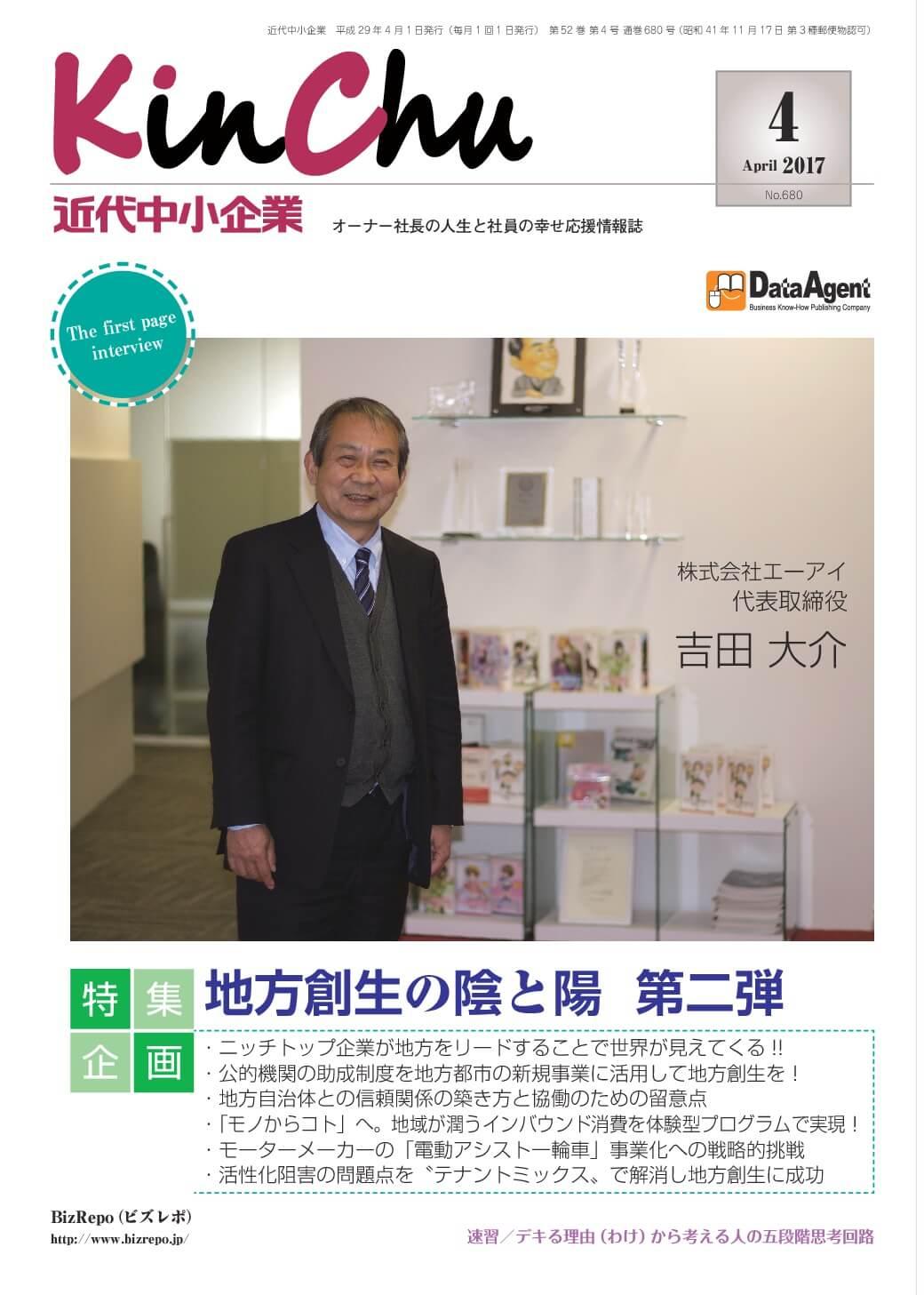 近代中小企業4月号「事業部売却!M&Aによる企業再生の道」連載第2回