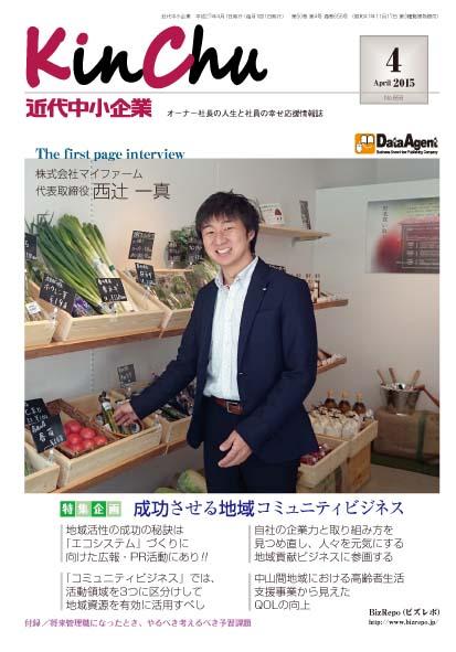 近            代中小企業2015年4月号「M&Aアドバイザーが知る現場における            M&Aマナー」第1回表紙