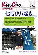 近代中小企            業2015年2月号「中小企業・救済型M&Aの実例」続編連載第3回の表紙