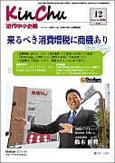 近代中小            企業「中小企業・救済型M&Aの実例」連載第1回表紙写真
