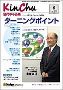 近代中小企業2014            年8月号「中小企業のM&A実例」連載第5回目表紙写真