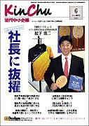 近代中小企業6月号            「中小企業のM&A実例」第3回表紙写真