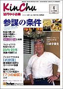 近代中小企業2014            年4月号「中小企業のM&A実例」連載第1回表紙写真
