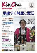 近代中小企業5月号            「中小企業のM&A実例」連載第2回表紙写真